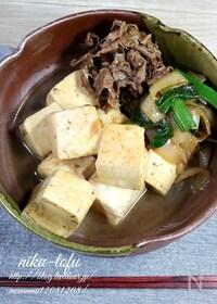 『【基本の和食】こっくり肉豆腐。』