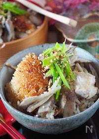 『【絶品おかわり続出!鶏ごぼう】鶏肉とごぼうの炊き込みご飯』