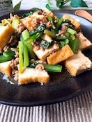 小松菜と厚揚げとひき肉の甘酢あん