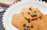 ハロウィンかぼちゃ米粉クッキー♪特定原材料7品目不使用