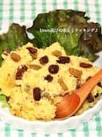 シンプル美味♪さつま芋のサラダ