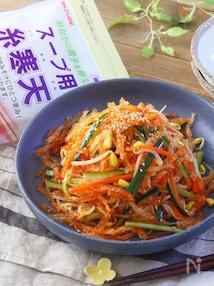 和えるだけ簡単!韓国風ピリ辛!糸寒天のやみつきサラダ