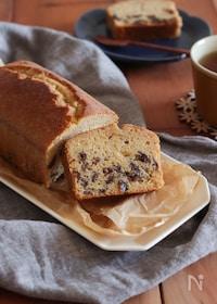『大人味のしっとりブランデーケーキ(グルテンフリー)』