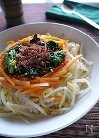 『レンジで仕上げる!野菜たっぷりのビビンバ丼』