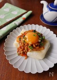 『納豆キムチからみ餅』