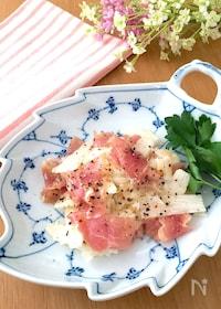 『これはハマる‼️生ハムと長芋のマリネ♡』