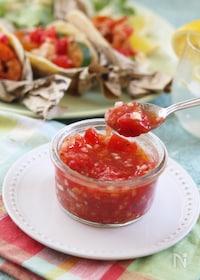 『家にある材料で!本場の味!真っ赤なトマト万能サルサソース』