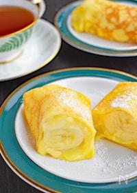 『完熟バナナのカスタードクレープ』
