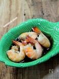 殻付き海老のうま煮