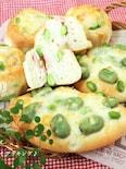 2つの成形で楽しむ♪空豆と枝豆のパン