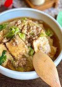 『厚揚げとトロトロ白菜の☆中華風そぼろあんかけ』