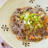 生姜香る♪『牛肉の生姜とろみ煮』