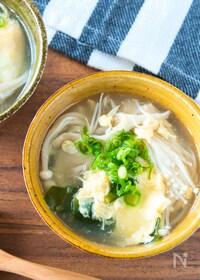 『生姜でポカポカ♡きのこたっぷり中華スープ』