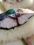 ラップで手抜☆絶品 焼き鯖の棒寿司