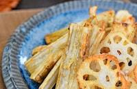 素揚げ根菜のおかずレシピ!「素揚げ」して香ばしさアップ