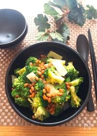 『マヨなしノンオイルヘルシー♡ブロッコリーと納豆のピリ辛サラダ』