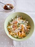 白菜と春雨の中華サラダ