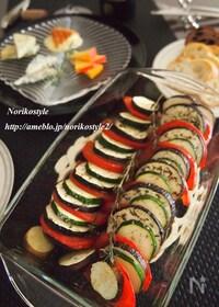『夏野菜の重ねオーブン焼き』