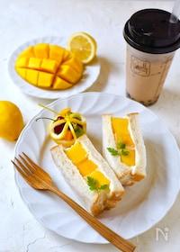 『チーズクリーム・マンゴーサンド【カフェ風・マンゴー切り方】』