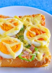 『ゆで卵のせ♪ピザトースト』