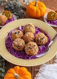 『かぼちゃのひとくちコロッケ。ハロウィンパーティーのおかず!』