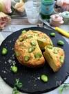 チーズもたっぷり~そら豆と新玉ねぎのケーク・サレ