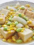 季節の野菜と厚揚げあんかけ