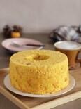 フワフワ食感♪かぼちゃのシフォンケーキ(米粉)