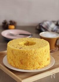 『フワフワ食感♪かぼちゃのシフォンケーキ(米粉)』