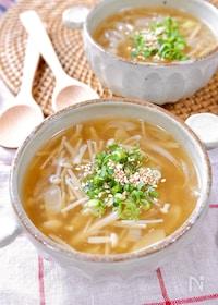 『簡単☆『白ねぎとえのきの中華スープ』』