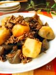 こんにゃくでカサ増し❣️牛肉と里芋の甘辛煮