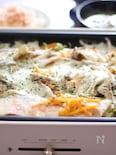 BRUNOで作る。秋サケとたっぷり野菜のチーズ蒸し