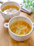 シンプルな洋風スープ『玉ねぎと人参のスープ』