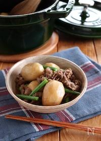 『牛肉と里芋の煮物』
