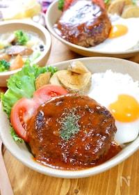 『簡単おうちカフェごはん♡『大判ハンバーグのロコモコ丼』』