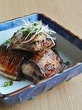 秋刀魚(さんま)の肝醤油焼き