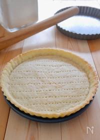 『バター・卵不使用!簡単タルト生地』