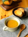 スパイス香るかぼちゃのポタージュスープ