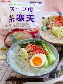 スープ用糸寒天で!ラーメン風♡柚子胡椒の白湯スープ
