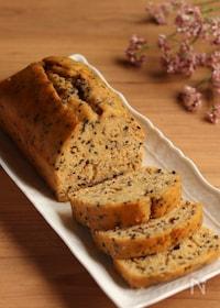 『バター不使用!混ぜるだけ簡単♪黒ごまきな粉パウンドケーキ』