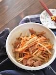 ベーコンとごぼうの鶏だしきんぴら【冷凍・作り置き】