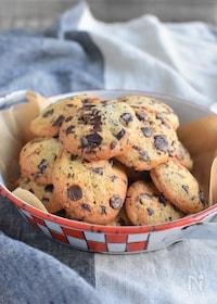 『基本のアメリカンチョコチップクッキー*シンプル』