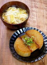 『大根ステーキと大根スープ』