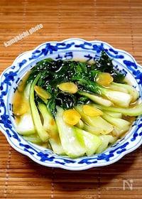 『チンゲン菜の生姜炒め』