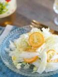 1度で2度おいしい♡『白菜ときんかんのサラダ』