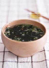『お湯を注ぐだけクイックスープの味付けを簡単に♡塩わかめスープ』