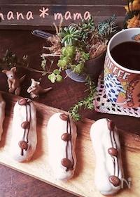 『HMで簡単♪コーヒーエクレア♪』