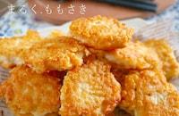 油で揚げずにカリっ♪チーズ入り豆腐ナゲット
