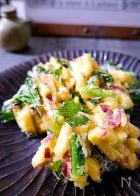 『ホクホクで止まらない!さつま芋と小松菜かき揚げ』