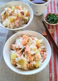 『生鮭とさつまいも秋のうま味炊き込みご飯』